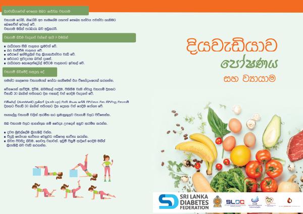 diabetic diet in sri lanka